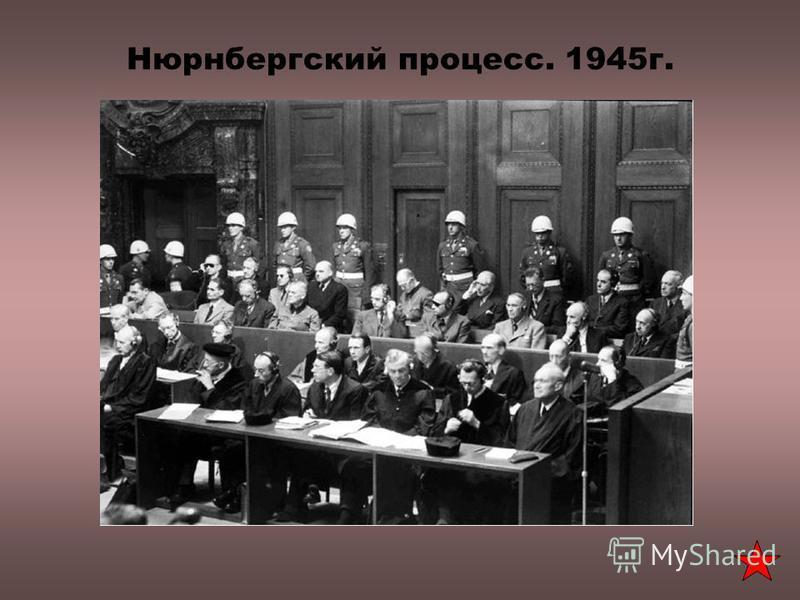 Нюрнбергский процесс. 1945 г.