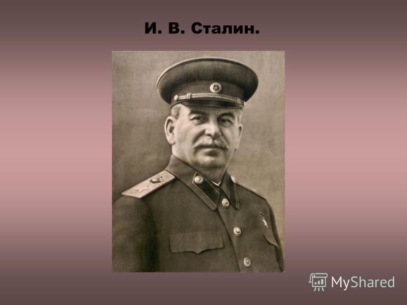 И. В. Сталин.
