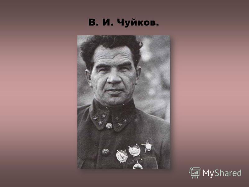 В. И. Чуйков.