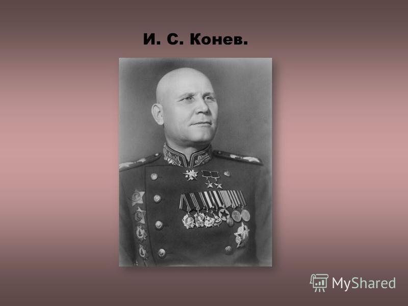 И. С. Конев.