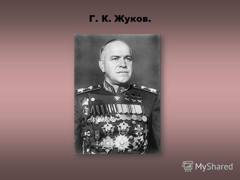 Г. К. Жуков.