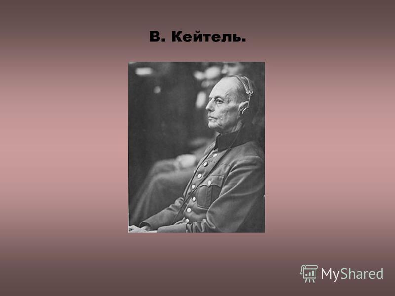 В. Кейтель.