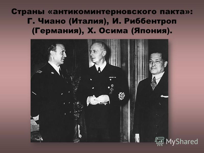 Страны «антикоминтерновского пакта»: Г. Чиано (Италия), И. Риббентроп (Германия), Х. Осима (Япония).
