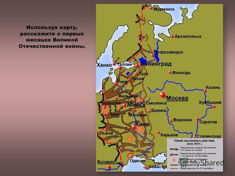 Используя карту, расскажите о первых месяцах Великой Отечественной войны.