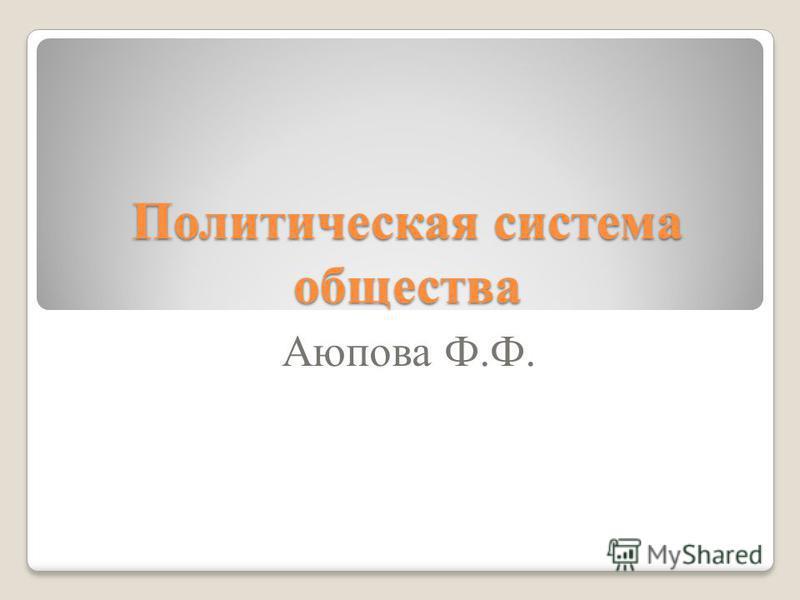 Политическая система общества Аюпова Ф.Ф.