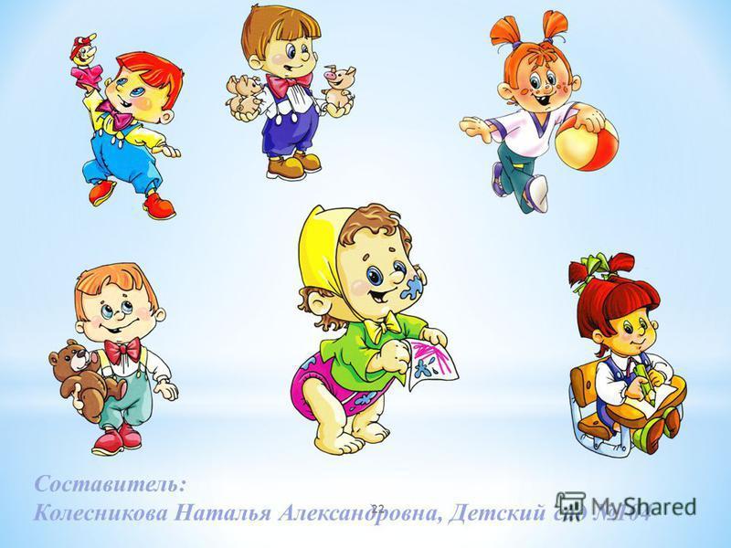 Составитель: Колесникова Наталья Александровна, Детский сад 104 22