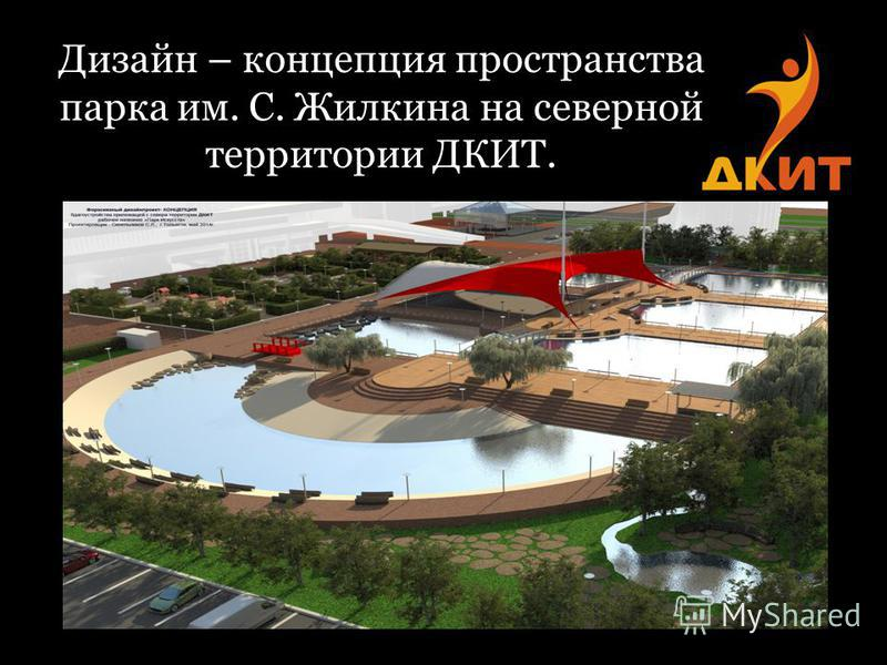 Дизайн – концепция пространства парка им. С. Жилкина на северной территории ДКИТ.