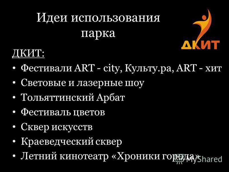 Идеи использования парка ДКИТ: Фестивали ART - city, Культу.ра, ART - хит Световые и лазерные шоу Тольяттинский Арбат Фестиваль цветов Сквер искусств Краеведческий сквер Летний кинотеатр «Хроники города»