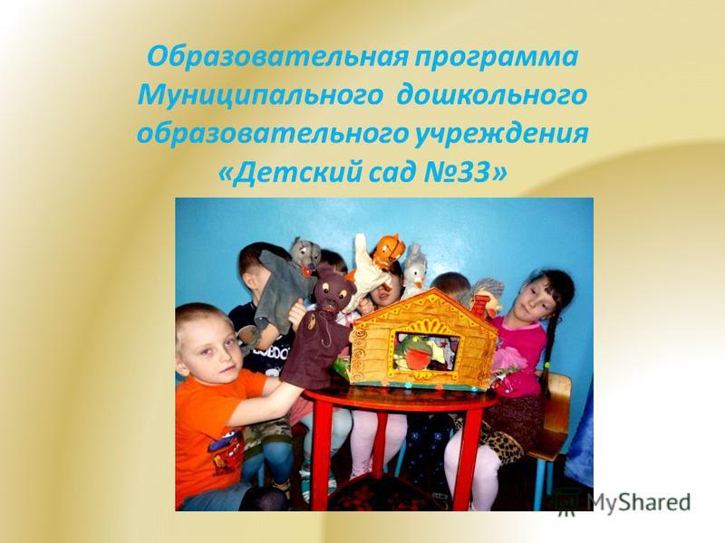 Образовательная программа Муниципального дошкольного образовательного учреждения «Детский сад 33»