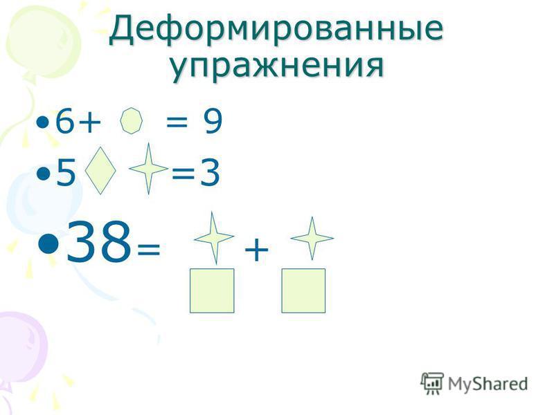 Деформированные упражнения 6+ = 9 5 =3 38 = +