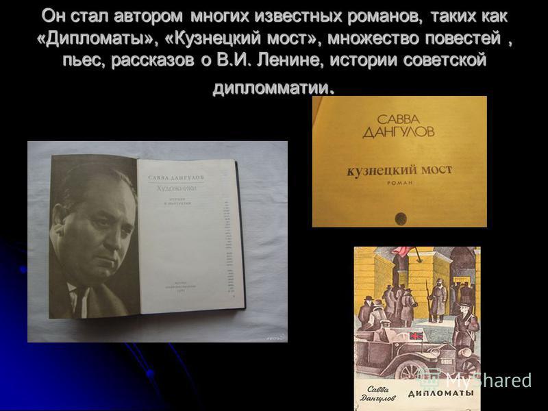 Он стал автором многих известных романов, таких как «Дипломаты», «Кузнецкий мост», множество повестей, пьес, рассказов о В.И. Ленине, истории советской дипломатии.