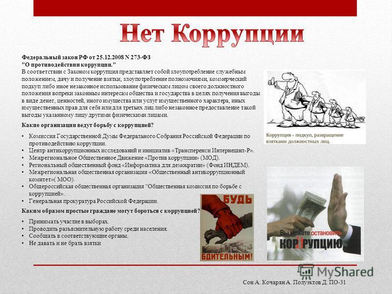 Федеральный закон РФ от 25.12.2008 N 273-ФЗ