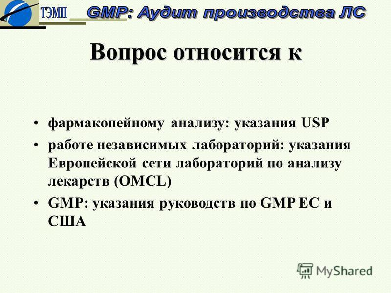 Вопрос относится к фармакопейному анализу: указания USP работе независимых лабораторий: указания Европейской сети лабораторий по анализу лекарств (OMCL) GMP: указания руководств по GMP ЕС и США