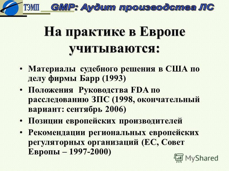 На практике в Европе учитываются: Материалы судебного решения в США по делу фирмы Барр (1993) Положения Руководства FDA по расследованию ЗПС (1998, окончательный вариант: сентябрь 2006) Позиции европейских производителей Рекомендации региональных евр