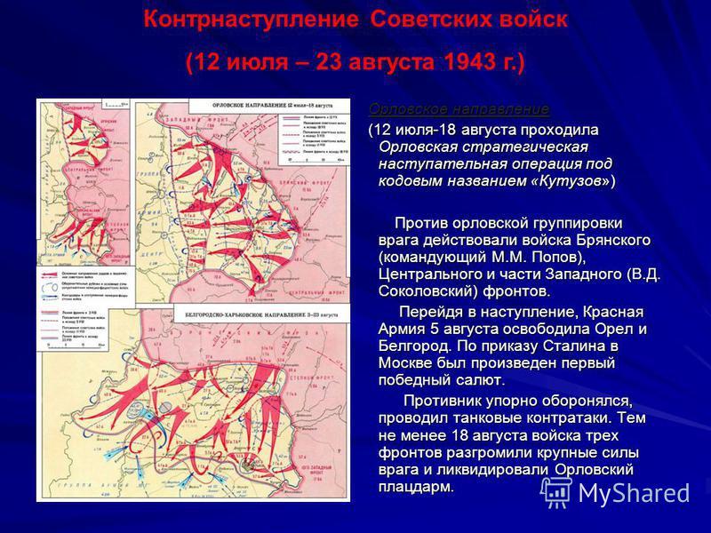 Орловское направление (12 июля-18 августа проходила Орловская стратегическая наступательная операция под кодовым названием «Кутузов») Против орловской группировки врага действовали войска Брянского (командующий М.М. Попов), Центрального и части Запад