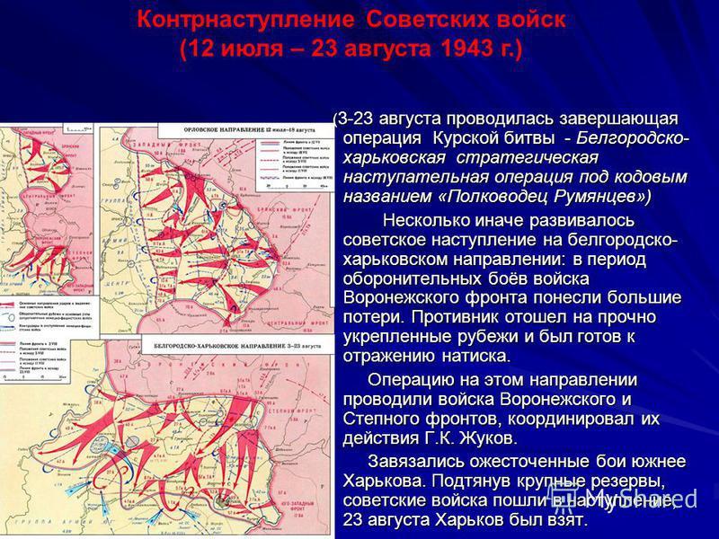 ( 3-23 августа проводилась завершающая операция Курской битвы - Белгородско- харьковская стратегическая наступательная операция под кодовым названием «Полководец Румянцев») Несколько иначе развивалось советское наступление на белгородскойй- харьковск