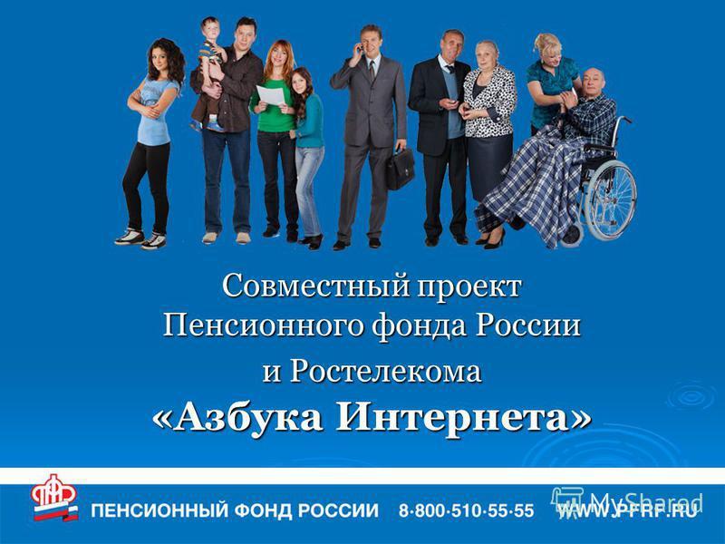 Совместный проект Пенсионного фонда России и Ростелекома «Азбука Интернета»