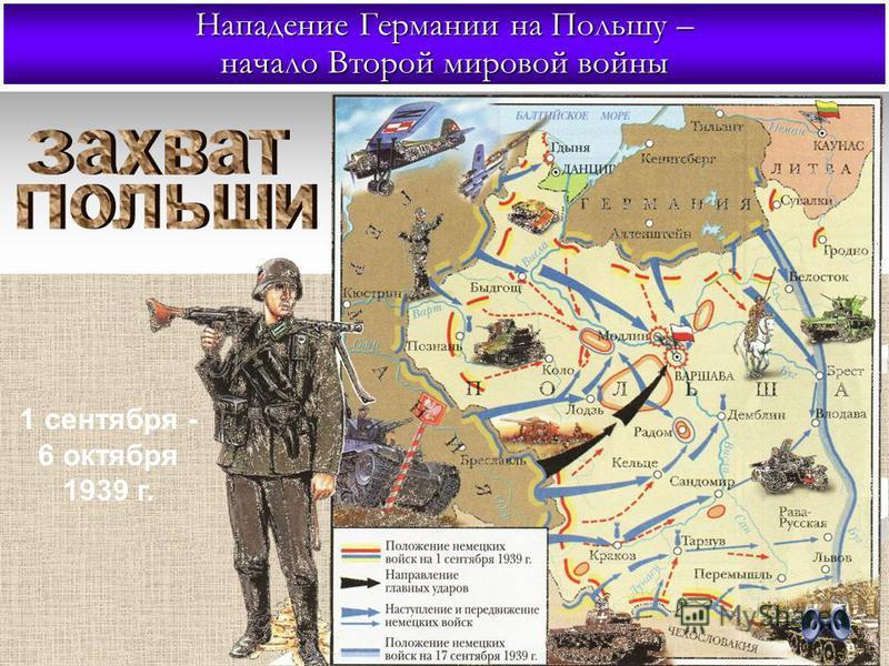 1 сентября - 6 октября 1939 г. Нападение Германии на Польшу – начало Второй мировой войны