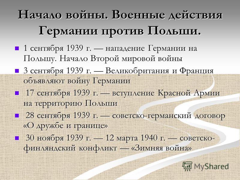 Начало войны. Военные действия Германии против Польши. 1 сентября 1939 г. нападение Германии на Польшу. Начало Второй мировой войны 1 сентября 1939 г. нападение Германии на Польшу. Начало Второй мировой войны 3 сентября 1939 г. Великобритания и Франц