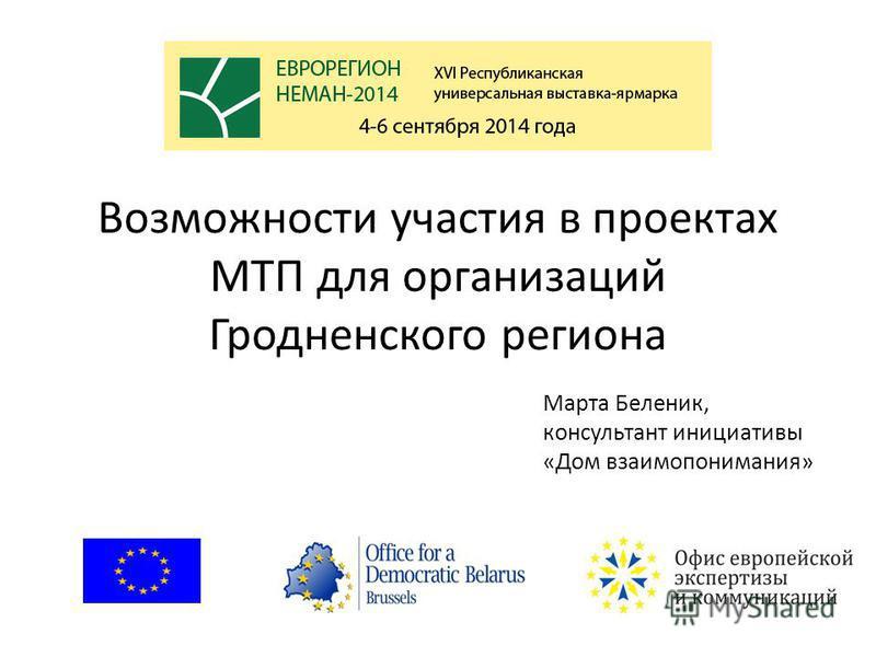 Возможности участия в проектах МТП для организаций Гродненского региона Марта Беленик, консультант инициативы «Дом взаимопонимания»