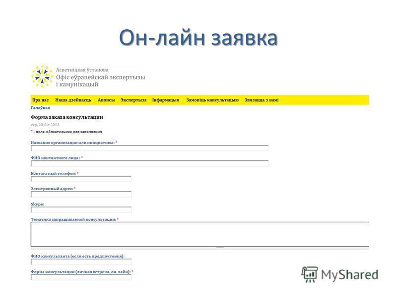 Он-лайн заявка