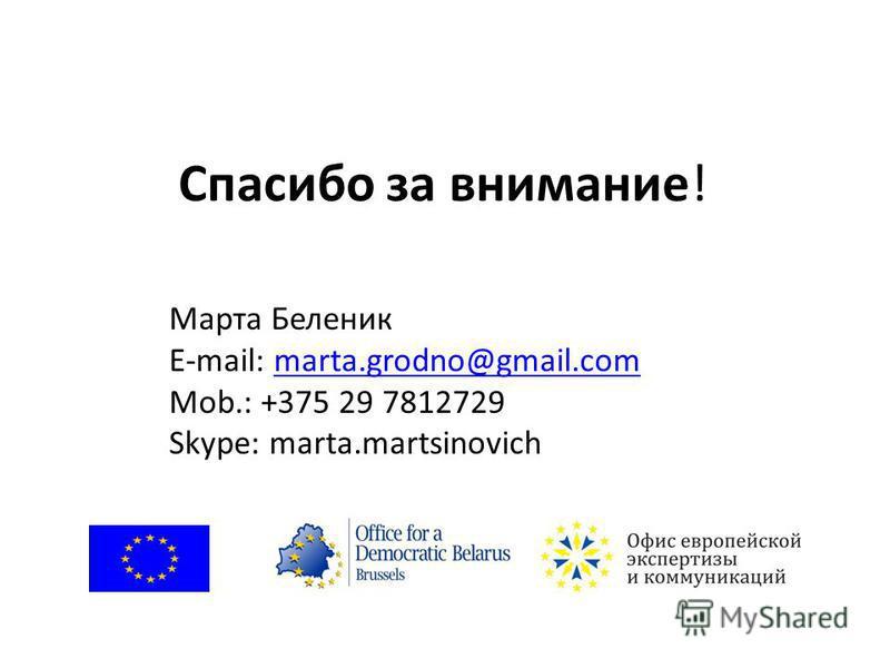 Спасибо за внимание! Марта Беленик E-mail: marta.grodno@gmail.commarta.grodno@gmail.com Mob.: +375 29 7812729 Skype: marta.martsinovich