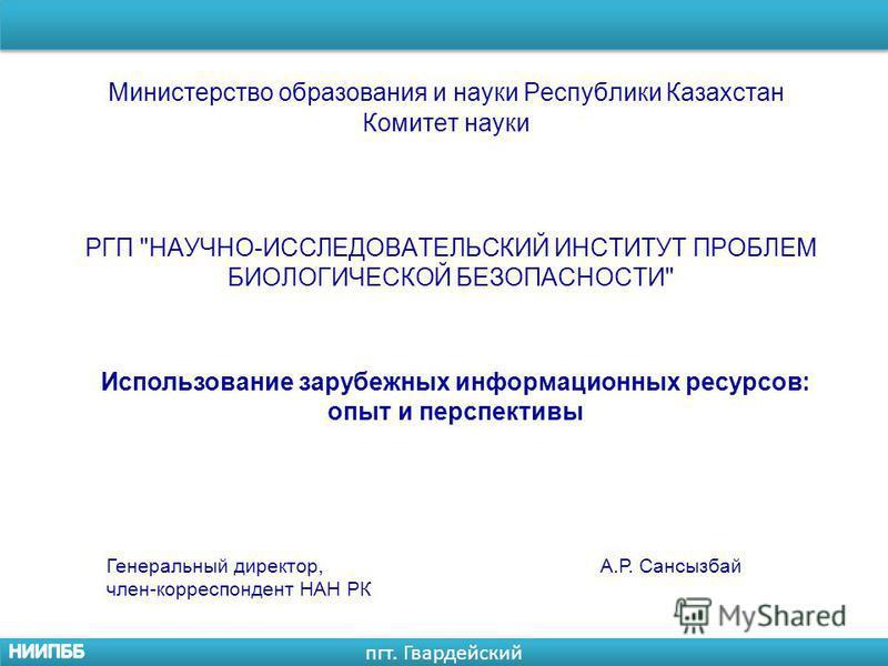 Министерство образования и науки Республики Казахстан Комитет науки РГП