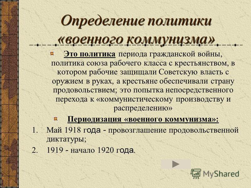 Определение политики «военного коммунизма» Это политика периода гражданской войны, политика союза рабочего класса с крестьянством, в котором рабочие защищали Советскую власть с оружием в руках, а крестьяне обеспечивали страну продовольствием; это поп