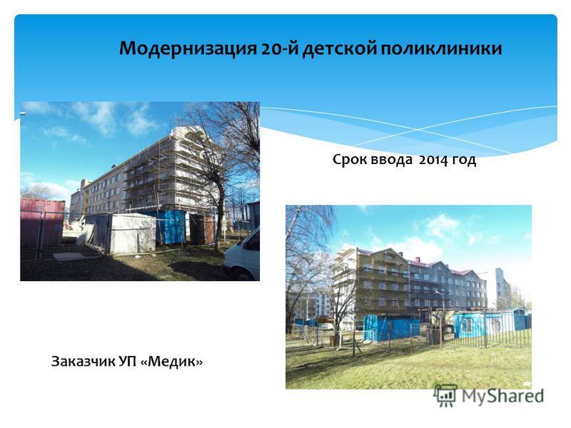 Модернизация 20-й детской поликлиники Срок ввода 2014 год Заказчик УП «Медик»