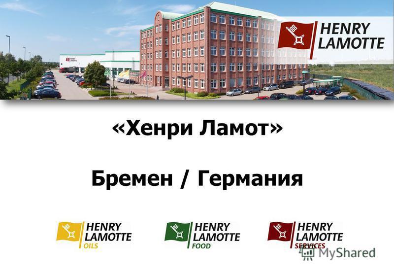 «Хенри Ламот» Бремен / Германия