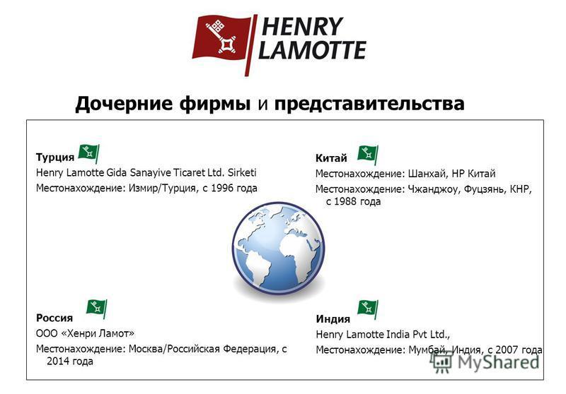 Турция Henry Lamotte Gida Sanayive Ticaret Ltd. Sirketi Местонахождение: Измир/Турция, с 1996 года Китай Местонахождение: Шанхай, НР Китай Местонахождение: Чжанджоу, Фуцзянь, КНР, с 1988 года Россия ООО «Хенри Ламот» Местонахождение: Москва/Российска