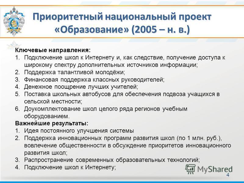 Приоритетный национальный проект «Образование» (2005 – н. в.) 4 Ключевые направления: 1. Подключение школ к Интернету и, как следствие, получение доступа к широкому спектру дополнительных источников информации; 2. Поддержка талантливой молодёжи; 3. Ф