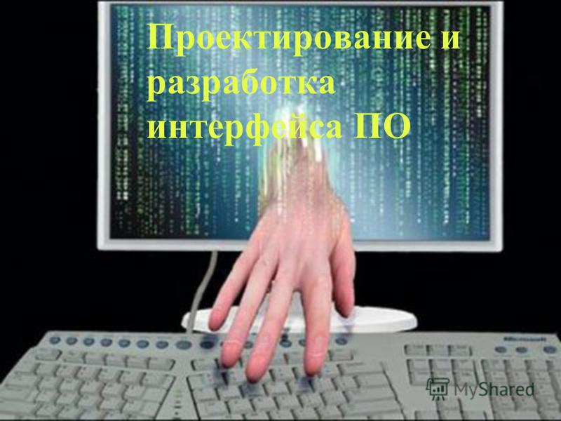Проектирование и разработка интерфейса ПО