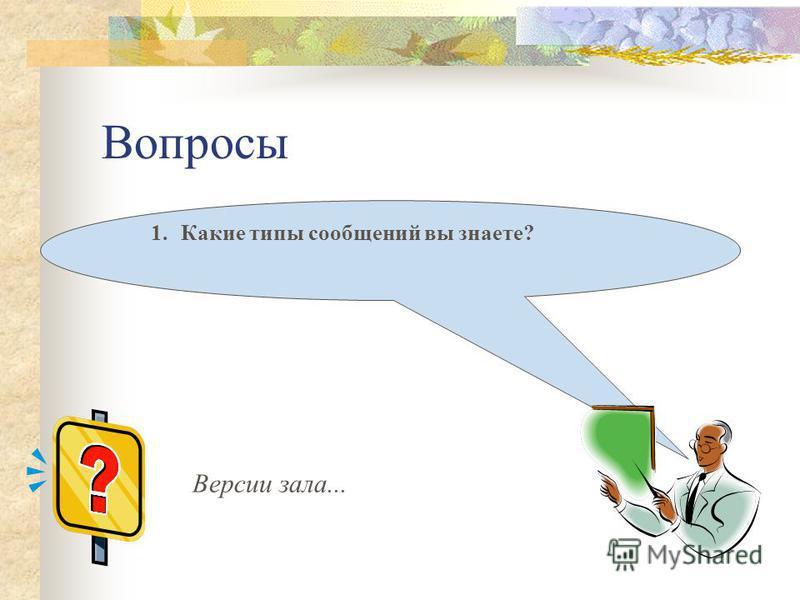 Вопросы 1. Какие типы сообщений вы знаете? Версии зала...