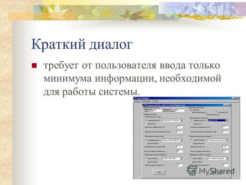 Краткий диалог требует от пользователя ввода только минимума информации, необходимой для работы системы.