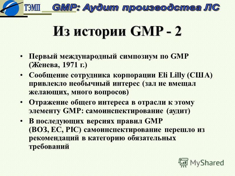 Из истории GMP - 2 Первый международный симпозиум по GMP (Женева, 1971 г.) Сообщение сотрудника корпорации Eli Lilly (США) привлекло необычный интерес (зал не вмещал желающих, много вопросов) Отражение общего интереса в отрасли к этому элементу GMP: