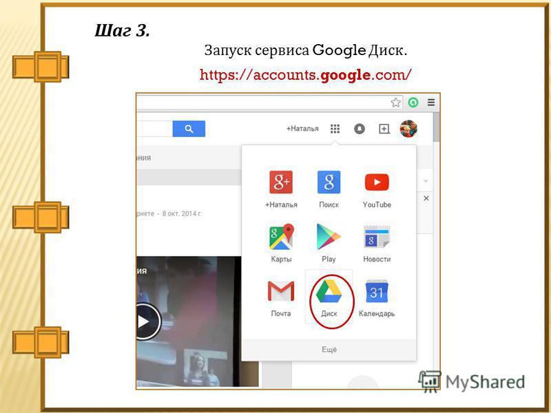 С Шаг 3. Запуск сервиса Google Диск. https://accounts.google.com/