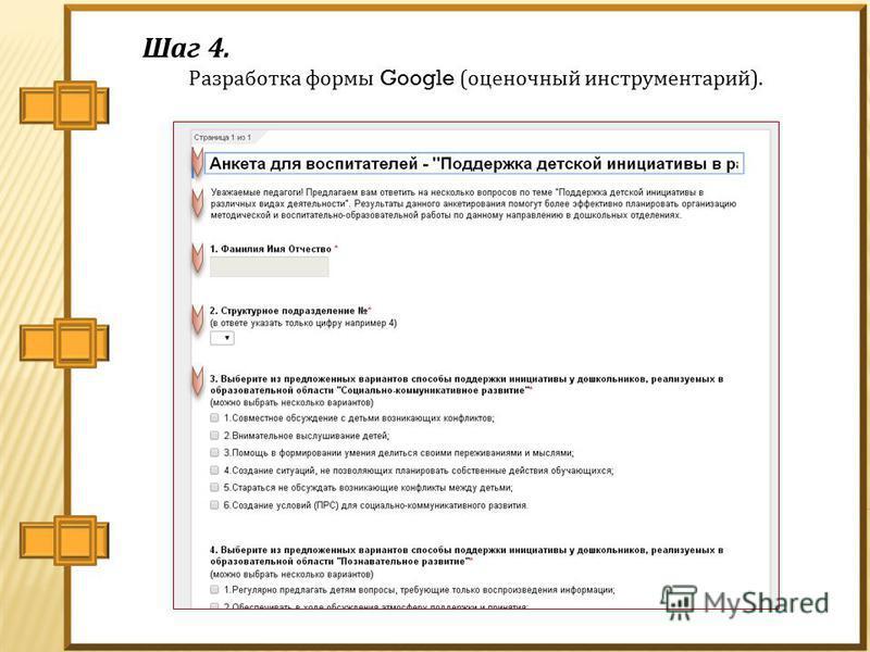 С Шаг 4. Разработка формы Google ( оценочный инструментарий ).