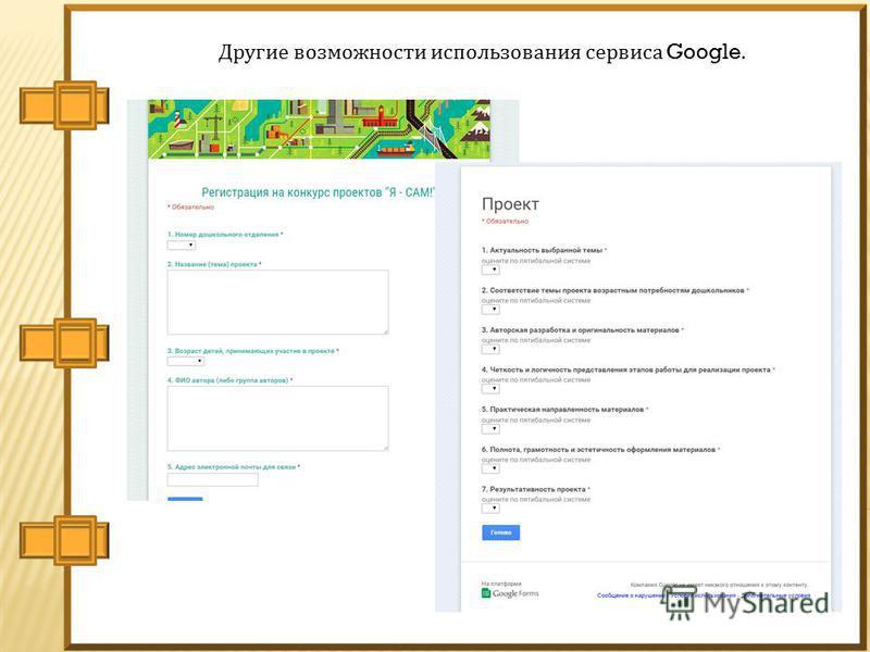 С Другие возможности использования сервиса Google.