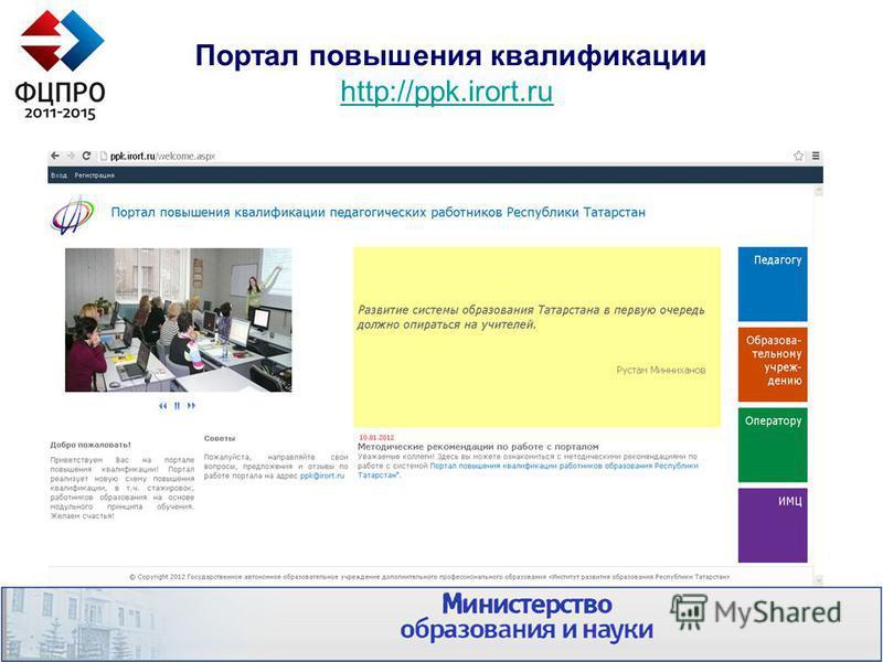 Портал повышения квалификации http://ppk.irort.ru