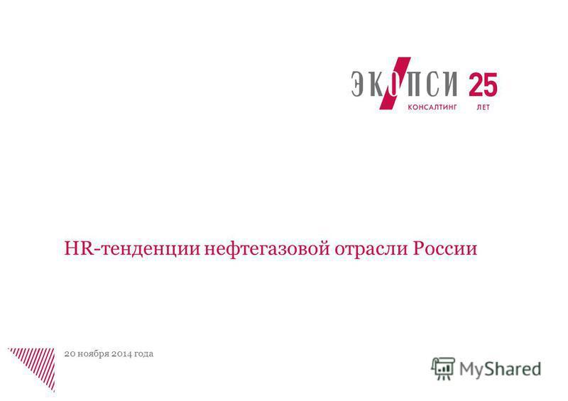 HR-тенденции нефтегазовой отрасли России 20 ноября 2014 года
