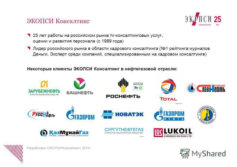 25 лет работы на российском рынке hr-консалтинговых услуг, оценки и развития персонала (с 1989 года) Лидер российского рынка в области кадрового консалтинга (1 рейтинга журналов Деньги, Эксперт среди компаний, специализированным на кадровом консалтин