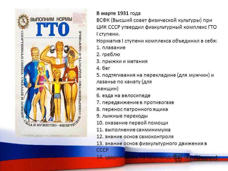 В марте 1931 года ВСФК (Высший совет физической культуры) при ЦИК СССР утвердил физкультурный комплекс ГТО I ступени. Норматив I ступени комплекса объединил в себя: 1. плавание 2. греблю 3. прыжки и метания 4. бег 5. подтягивания на перекладине (для