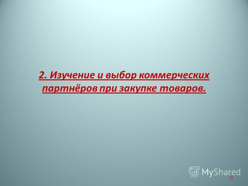 2. Изучение и выбор коммерческих партнёров при закупке товаров. 11