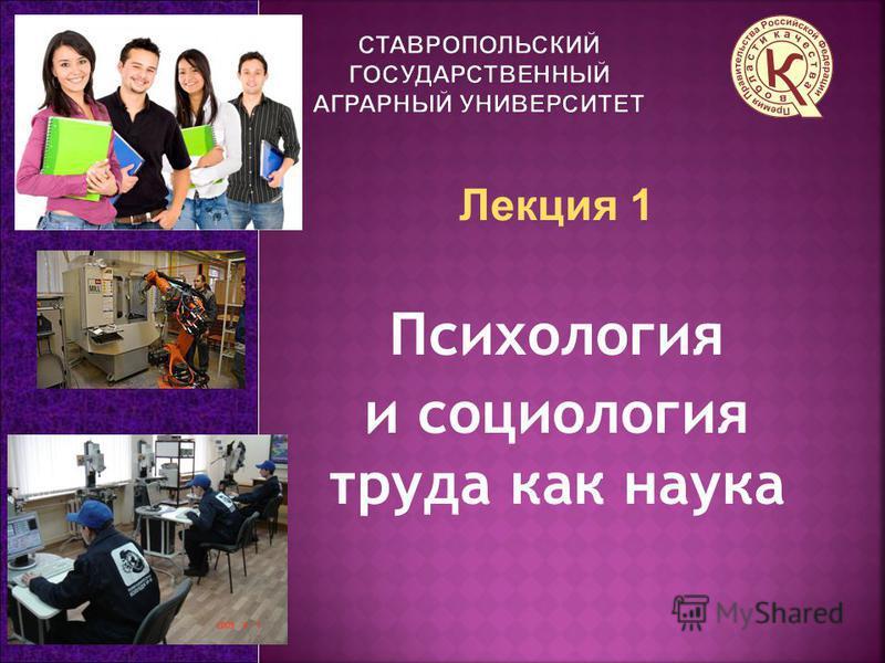 Лекция 1 Психология и социология труда как наука