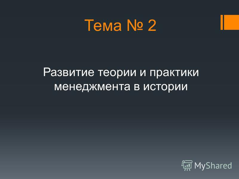 Тема 2 Развитие теории и практики менеджмента в истории