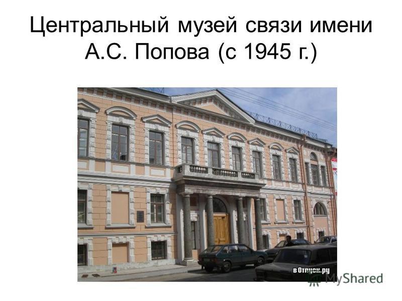Центральный музей связи имени А.С. Попова (с 1945 г.)