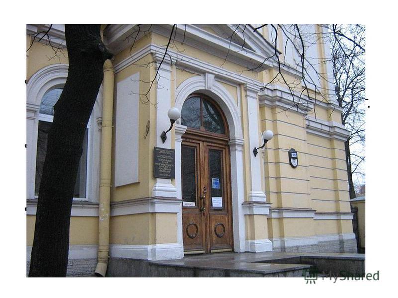 Железнодорожный музей Музей ведомства путей сообщения имени императора Николая I был открыт в 1902 г. в здании на Садовой улице. В 1910 г. к нему присоединился музей Института инженеров путей сообщения, основанный в 1813 г. Их преемником сейчас являе