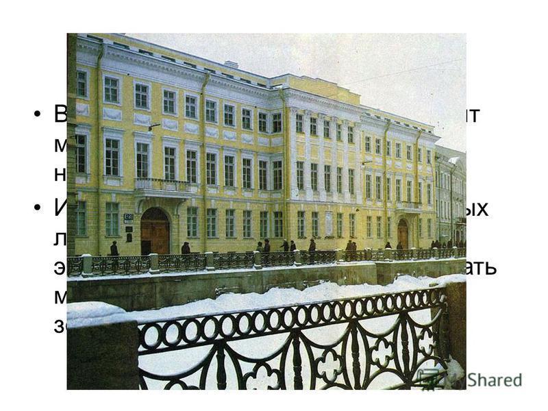 Музей изобретений В 1910 году впервые в России открыт музей изобретений в доме 12 по набережной Мойки. Изобретения принимались от частных лиц и учреждений, оценивались экспертной комиссией. Финансировать музей помогали городская дума и земство.