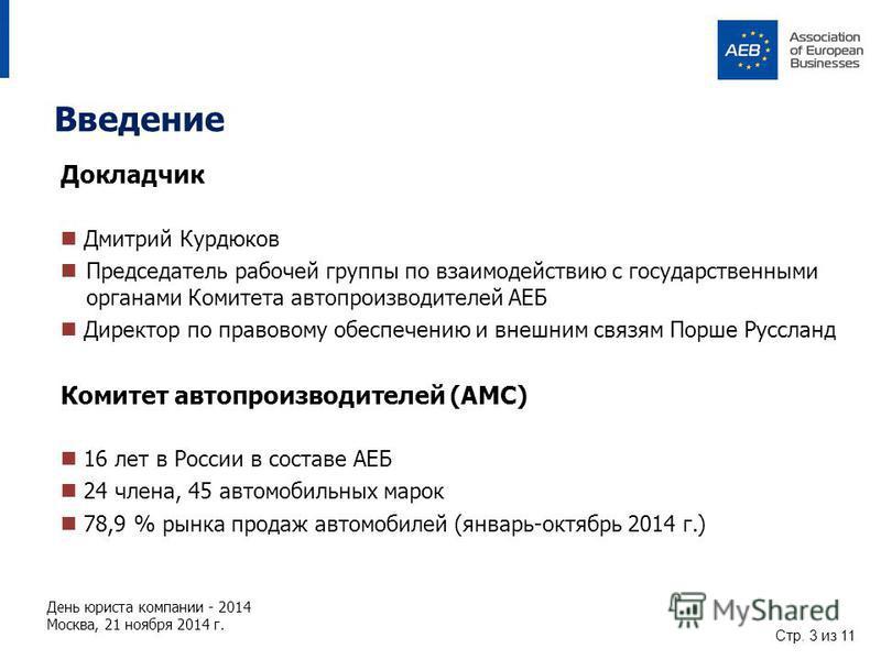 Введение Докладчик Дмитрий Курдюков Председатель рабочей группы по взаимодействию с государственными органами Комитета автопроизводителей АЕБ Директор по правовому обеспечению и внешним связям Порше Руссланд Комитет автопроизводителей (AMC) 16 лет в